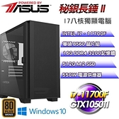 【南紡購物中心】華碩平台【秘銀長錘II】(I7-11700F/512G SSD/16G D4/GTX1050Ti/Win10)