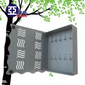 磨砂處理防刮 壁掛式工業風鐵板鑰匙盒【ZAW005】家居鑰匙掛鉤收納盒 Amos