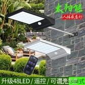 太陽能燈戶外燈庭院燈超亮家用LED防水人體感應壁燈新農村小路燈YJT  【快速出貨】