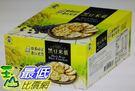 [COSCO代購] 促銷至6月28日 W121125 旺旺黑豆米果 16 公克 X 48包