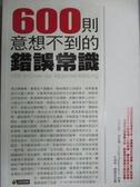 【書寶二手書T7/科學_NAI】600則意想不到的錯誤常識_克莉絲塔.波柏曼