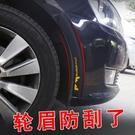汽車輪眉防撞條防刮防擦條加寬保護貼裝飾膠條