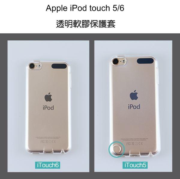 ☆愛思摩比☆APPLE IPod touch 5/touch 6 防摔透明殼TPU軟套 透色套 保護殼~再送Apple Lightning i線套(不挑色)