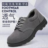 勞保鞋夏季透氣鋼包頭電焊工防砸男女防滑耐磨翻毛皮工作鞋TA3502【極致男人】