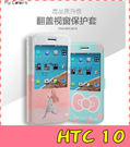 【萌萌噠】HTC 10 / M10 卡通彩繪保護套 超薄側翻皮套 開窗 支架 插卡 磁扣 手機套 手機殼