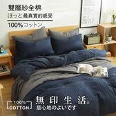 Minis 日系 無印風 純棉色織雙層紗 雙人床包被套四件組