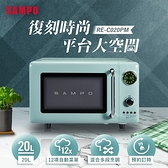 SAMPO聲寶 20L微電腦平台式經典美型微波爐 RE-C020PM