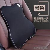 汽車腰靠護腰記憶棉靠背座椅