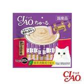 【CIAO】啾嚕肉泥量販包-鰹魚扇貝14g*20條SC-192(D002B57)