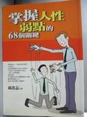 【書寶二手書T2/心理_IMI】掌握人生弱點的68個關鍵_邱浩志