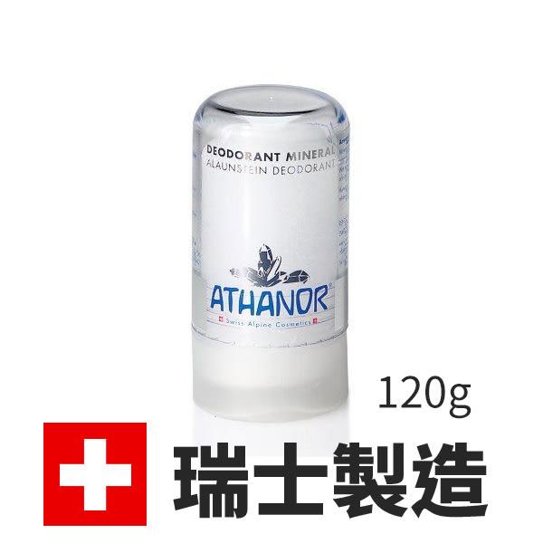 瑞士 ATHANOR 天然明礬止汗礦石 120g 大容量 腋下【小紅帽美妝】