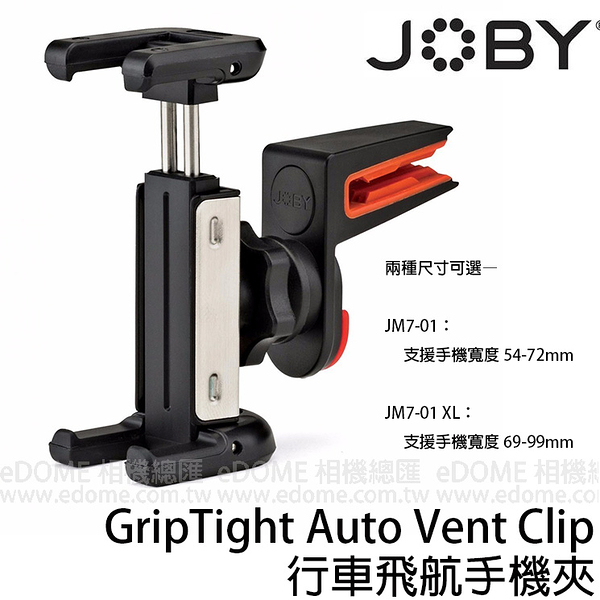 JOBY GripTight Auto Vent Clip 行車飛航手機夾 JM7-01 (3期0利率 免運 公司貨) 車用手機支架 汽車夾 JM7 (XL)