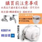 水龍頭起泡器+萬用轉接環 防濺水花灑 360度萬向三段式出水 KB027+KB014 舊式水龍頭
