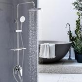 淋浴花灑套裝衛生間浴室洗澡增壓噴頭沐浴淋浴器全銅混水閥LZ2286【野之旅】