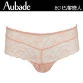 Aubade-巴黎戀人S性感蕾絲平口褲(嫩粉橘)EG