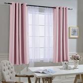 窗簾遮陽窗簾成品遮光現代簡約臥室客廳平面窗落地窗飄窗防曬隔熱短簾可定製【好康八折】