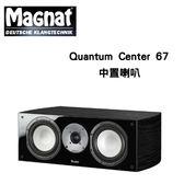 展示品65折出清! MAGNAT 德國 Quantum Center 67 中置喇叭 【公司貨保固+免運】