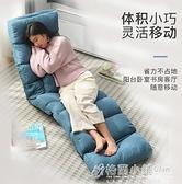 懶人沙發榻榻米摺疊單人小戶型床上椅子靠背陽台休閒椅臥室小沙發ATF 格蘭小鋪 全館5折起