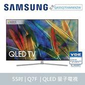 【全新出清品+買就送日立手持吸塵器】SAMSUNG 55型4K QLED 智慧連網電視 QA55Q7FAMWXZW