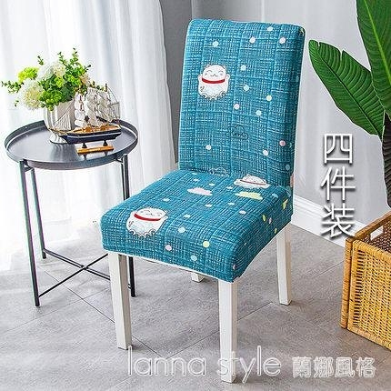 家用連體彈力椅套簡約酒店餐廳餐椅罩通用餐桌座椅套凳子椅子套罩 Lanna