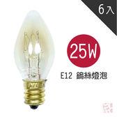 【鹽夢工場】25w鎢絲燈泡組-買 5 送 1