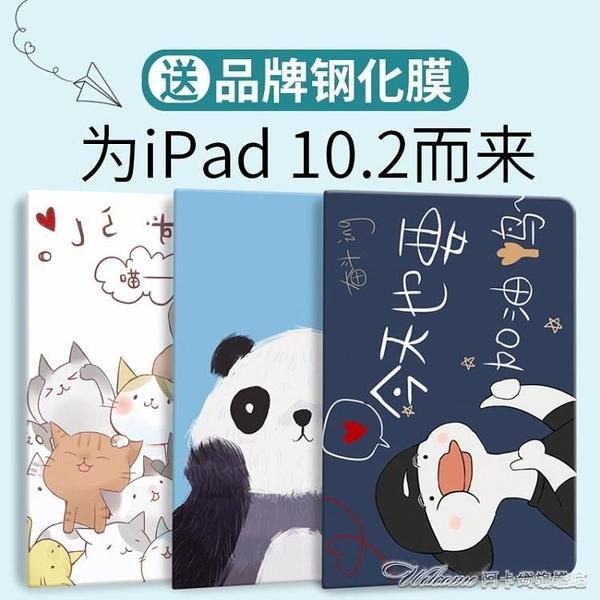 iPad10.2保護套新款10.2英寸蘋果平板第七代電腦殼子pad7th版 阿卡娜