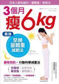 書3 個月瘦6kg !最強早晚量體重減肥法:最有效的~行動科學減重法~!只要10 秒