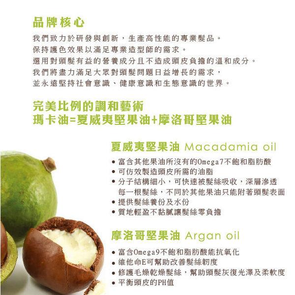《Macadamia》 Professional 瑪卡奇蹟油 潤澤潤髮乳 1000ml(公司貨)