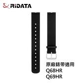 【免運費 】RiDATA 錸德 智慧手環 Q-69HR/Q-68HR 手環錶帶(黑) x1【適Q-69HR/Q-68HR智慧手環 】