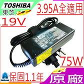 TOSHIBA 75W (原廠)-19V,3.95A,PA3468U-1ACA,  PA3432E-1ACA,PA3380U-1ACA,PA3715C-1AC3,PA5035E-1AC3,PA5034E-1AC3