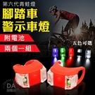 第六代 青蛙燈 雙眼燈 2顆1組賣 警示燈 營繩燈 自行車 前燈 尾燈 自行車燈 5色可選