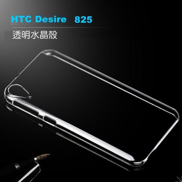 ☆愛思摩比☆HTC Desire 825 羽翼水晶保護殼 透明保護殼 硬殼 保護套