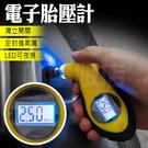 胎壓計 數位胎壓計 電子胎壓計 測壓器 胎壓氣 輪胎檢測 胎壓檢測 LED燈 汽車 機車 車用