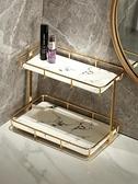置物架 衛生間浴室廁所大理石桌面梳化妝用品洗手臉洗漱台面置物收納架盒 宜品居家