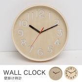 手錶 時鐘 掛鐘【I0001】玩趣數字生活時鐘(二色) MIT台灣製 收納專科
