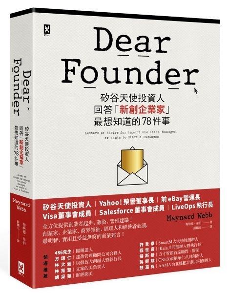 Dear Founder:矽谷天使投資人回答「新創企業家」最想知道的78件事【城邦讀書花園】