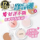 【佳評如潮 質地細膩水】韓國 Tonymoly CRYSTAL Blusher 水晶修容餅 6g 底妝 打亮 粉餅 腮紅
