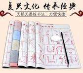 ▶毛筆字初學者入門楷書法練習描紅水寫字帖水寫布文房四寶套裝兒童
