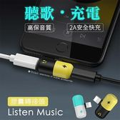 買一送一 耳機轉接頭 Lightning vs Lightning 膠囊 藥丸 IOS 轉接頭 充電 聽歌 同步 2a 限量優惠不挑色