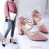 春季新款韓版百搭綁帶絨面高跟鞋子粗跟一字扣尖頭單鞋女中跟 卡布奇諾