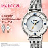 New Wicca 璀璨星願太陽能時尚腕錶 28.1mm/女錶/KP3-465-11 現貨 熱賣中!