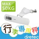 【日本DRETEC】 準寶行李秤 -乾淨白
