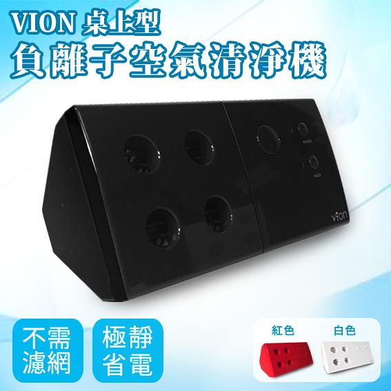 日本KING JIM VION 桌上型負離子空氣清淨機/負離子/殺菌/過敏/省電/靜音【黑】