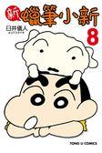 新 蠟筆小新(8)(首刷限定版)