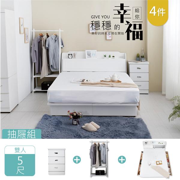 YUDA 英式小屋 純白色 六大抽屜床組(附床頭插座)  5尺 雙人 / 4件組(含吊衣架)