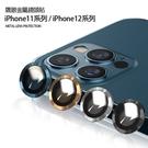 鷹眼金屬鏡頭貼 蘋果 iphone11系列 / iPhone12系列 通用鏡頭保護貼鏡頭膜 高清防刮花鏡頭貼 一入