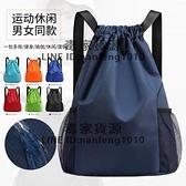 束口袋後背包雙肩包簡易旅行背包大容量抽繩健身運動籃球包【毒家貨源】