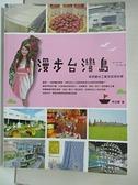 【書寶二手書T8/旅遊_ESJ】漫步台灣島:探索觀光工廠及旅宿故事_林玉卿
