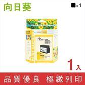 [Sunflower 向日葵]for HP NO.932XL (CN053AA) 黑色高容量環保墨水匣