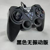 welcom電腦游戲手柄pc360有線GTA震動NBA2k火影搖桿尼爾USB手柄【限量85折】